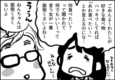 ojinen_comic_105_2s.jpg