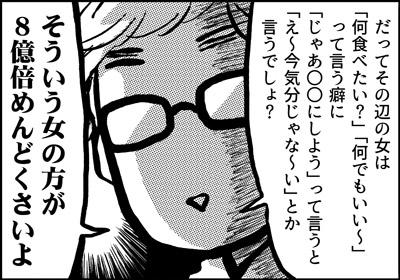 ojinen_comic_105_3s.jpg