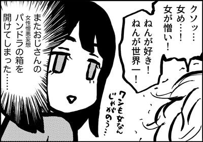ojinen_comic_105_4s.jpg