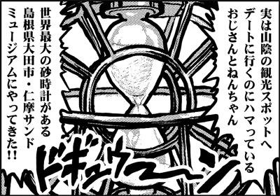 ojinen_comic_106_1s.jpg