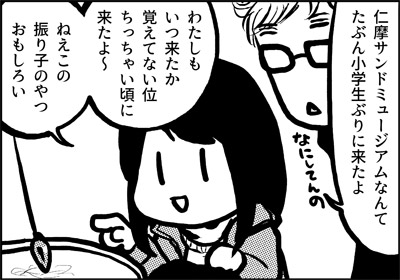 ojinen_comic_106_2s.jpg