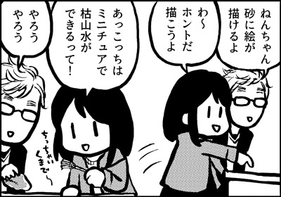 ojinen_comic_106_3s.jpg