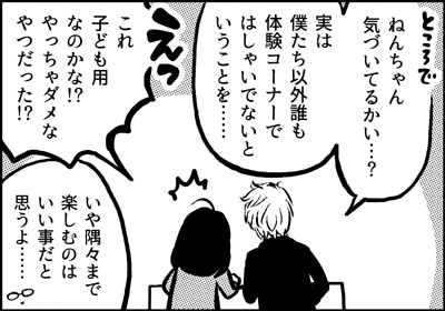 ojinen_comic_106_4s.jpg