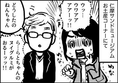 ojinen_comic_107_1s.jpg