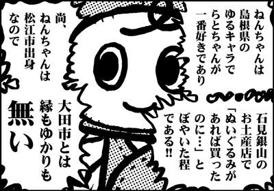 ojinen_comic_107_3s.jpg