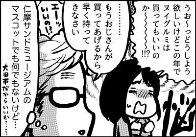ojinen_comic_107_4s.jpg