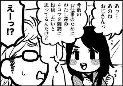ojinen_comic_108_1s.jpg