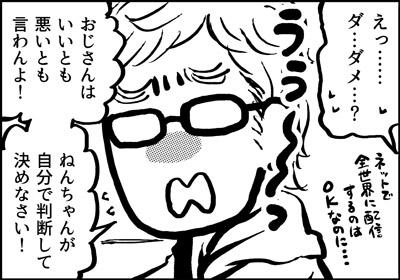 ojinen_comic_108_2s.jpg