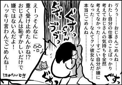 ojinen_comic_108_4s.jpg