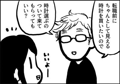 ojinen_comic_109_1s.jpg
