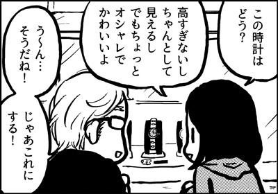 ojinen_comic_109_2s.jpg