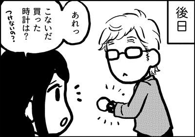 ojinen_comic_109_3s.jpg