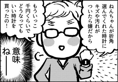 ojinen_comic_109_4s.jpg