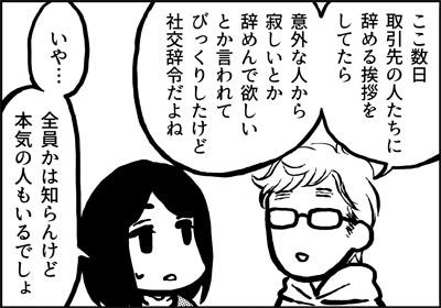ojinen_comic_110_1s.jpg