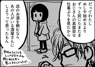ojinen_comic_110_2s.jpg