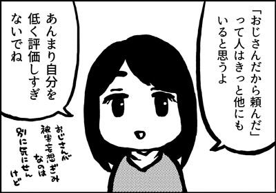 ojinen_comic_110_3s.jpg