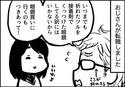 ojinen_comic_111_1s.jpg