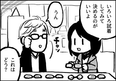 ojinen_comic_111_2s.jpg