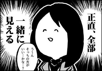 ojinen_comic_111_4s.jpg