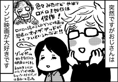 ojinen_comic_112_1s.jpg