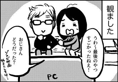 ojinen_comic_112_3s.jpg