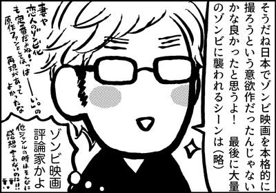 ojinen_comic_112_4s.jpg