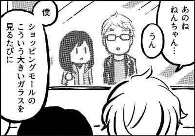 ojinen_comic_113_1s.jpg