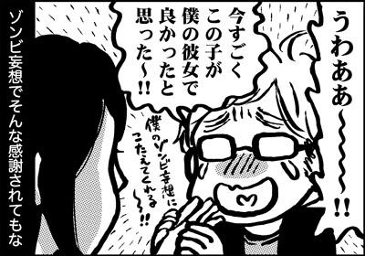 ojinen_comic_113_4s.jpg