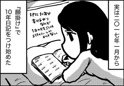 ojinen_comic_114_1s.jpg