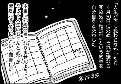 ojinen_comic_114_2s.jpg