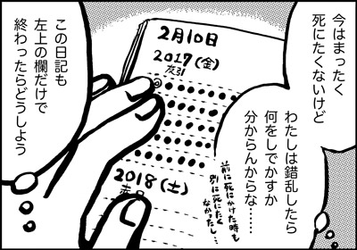 ojinen_comic_114_3s.jpg