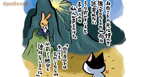 neko_397_fb.jpg