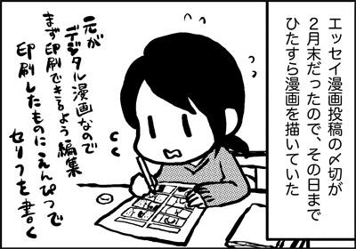 ojinen_comic_115_1s.jpg