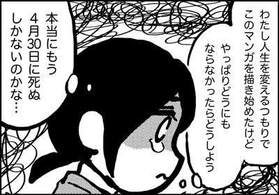 ojinen_comic_115_2s.jpg