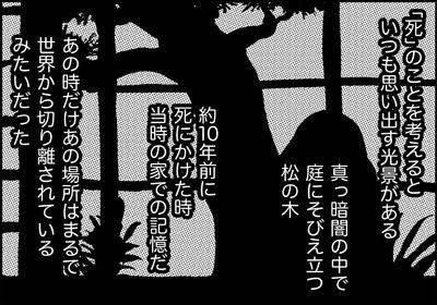 ojinen_comic_115_3s.jpg
