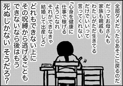ojinen_comic_115_4s.jpg