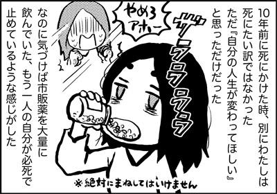 ojinen_comic_116_1s.jpg