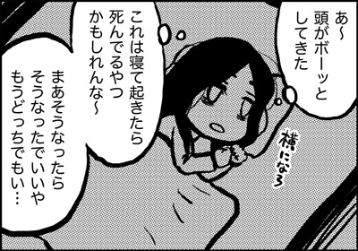 ojinen_comic_116_2s.jpg