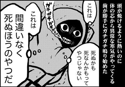 ojinen_comic_116_4s.jpg
