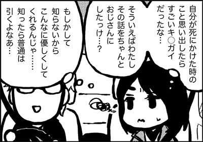 ojinen_comic_118_1s.jpg