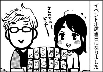 ojinen_comic_120_1s.jpg