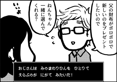 ojinen_comic_121_1s.jpg