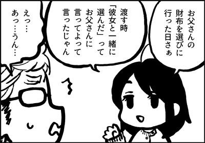 ojinen_comic_122_1s.jpg