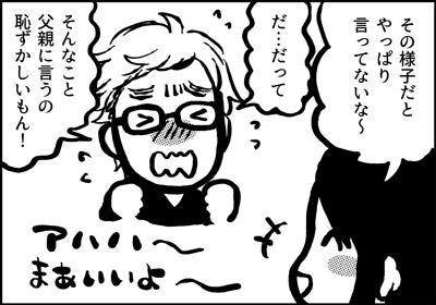 ojinen_comic_122_2s.jpg