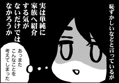 ojinen_comic_122_3s.jpg