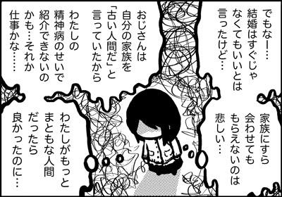 ojinen_comic_122_4s.jpg