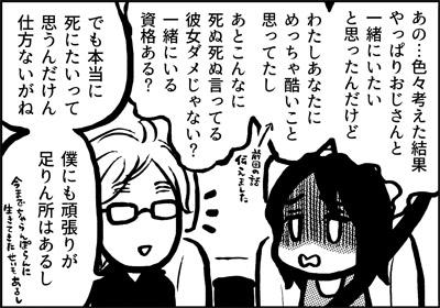 ojinen_comic_140_1s.jpg