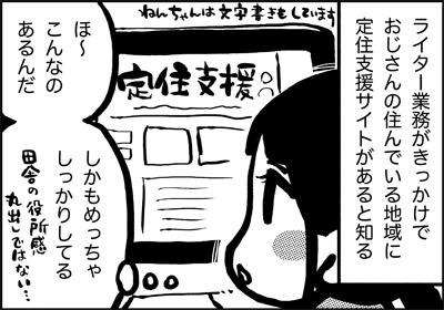 ojinen_comic_146_1s.jpg