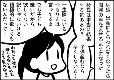ojinen_comic_148_1s.jpg