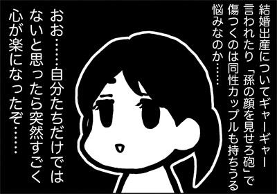 ojinen_comic_149_1s.jpg